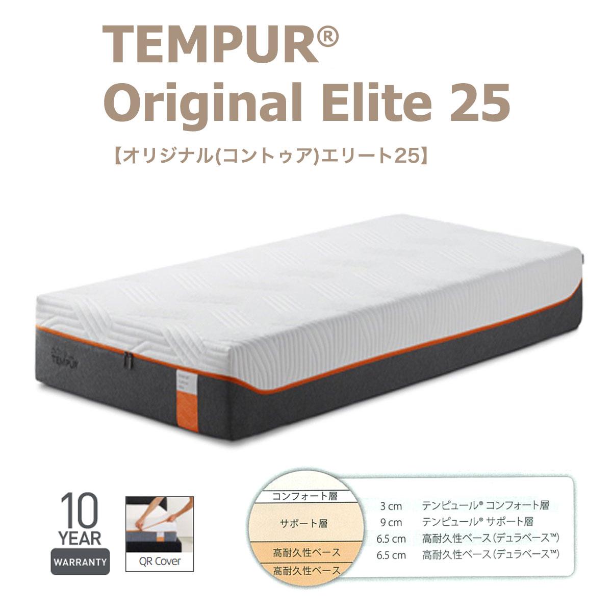 テンピュール🄬 オリジナル(コントゥア)エリート25 (ダブル)|マットレス ダブルマット ベッドマットレス ベッド ベット マット ベッドマット ベットマット 寝具 ダブルマットレス ダブルサイズ ダブルベッドマット tempur🄬