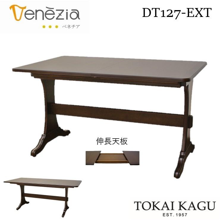 【送料無料】 ベネチア DT127-EXT リビングテーブル アンティーク テーブル エレガント 東海家具 高級 venezia ベネチア 組立品