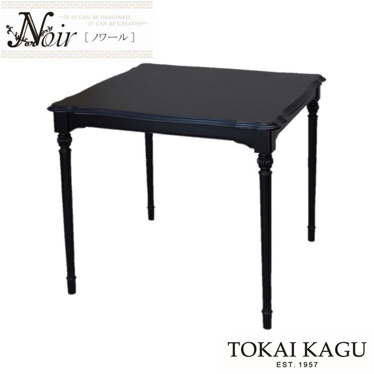 【送料無料】 ノワール DT80 ダイニングテーブル|アンティーク テーブル シャビー|東海家具 高級 Noir ノワール 組立品
