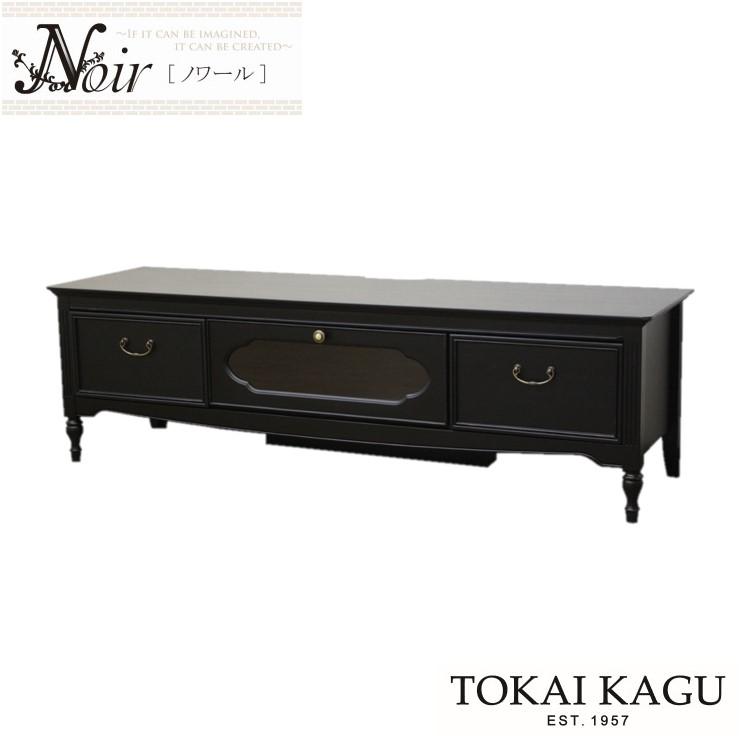【送料無料】 ノワール TV135 テレビボード アンティーク シャビー  東海家具 高級 Noir ノワール 完成品