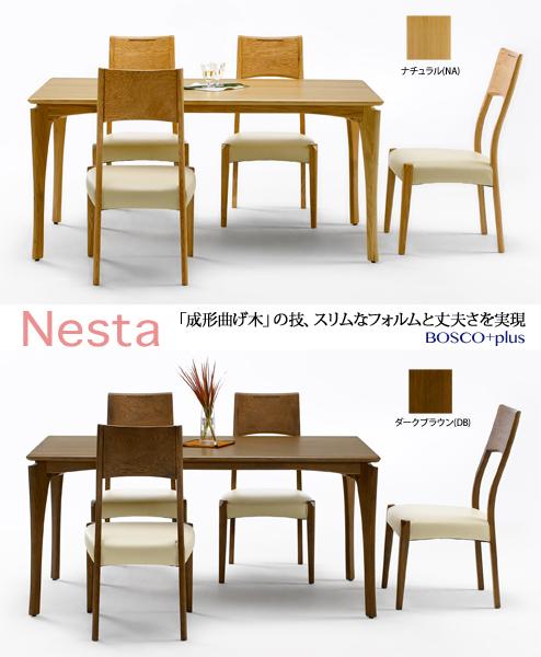 Nesta 木製ダイニング5点セット(130cm幅テーブル+ダイニングチェア4脚) | 配送地域限