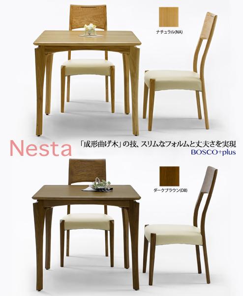 Nesta 木製ダイニング3点セット(75cm幅テーブル+ダイニングチェア2脚) | 配送地域限定