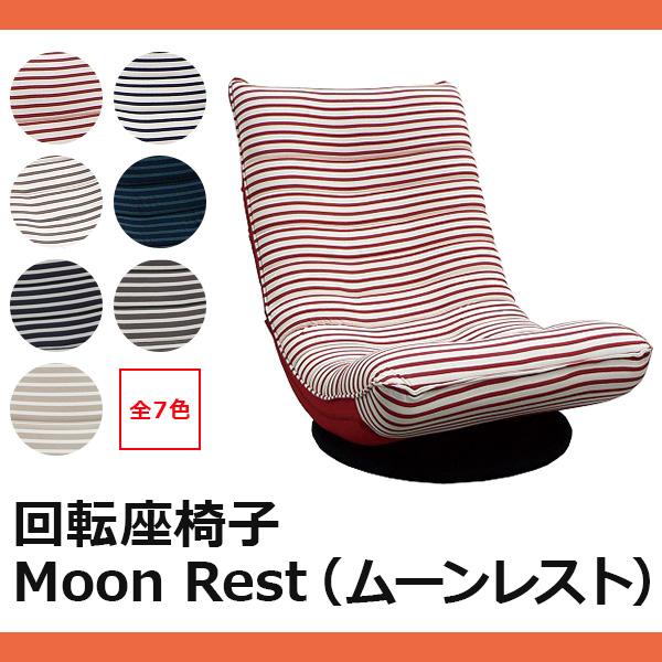 回転座椅子 Moon Rest(ムーンレスト)|代引不可|リクライニング リクライニングチェア リビング チェア チェアー 椅子 イス ローチェア 座いす ソファ 1人掛け パーソナルチェア