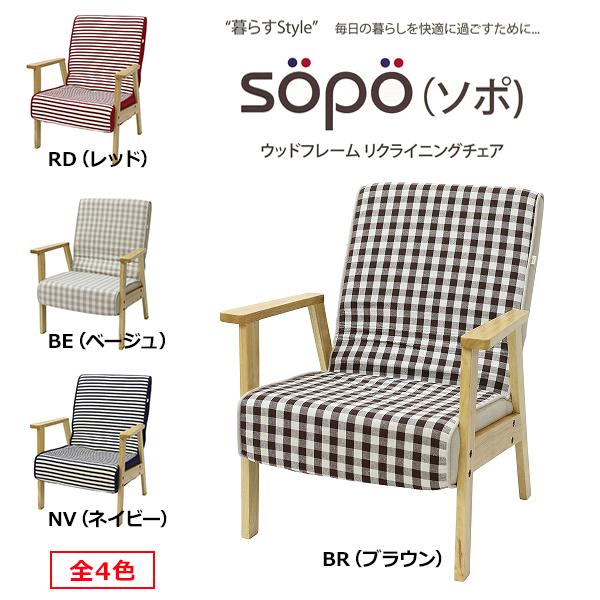 リクライニングチェア SOPO(ソポ)|代引不可|リビングチェア ダイニングチェア リクライニング チェア イス 椅子 北欧風 リラックスチェア パーソナルチェア