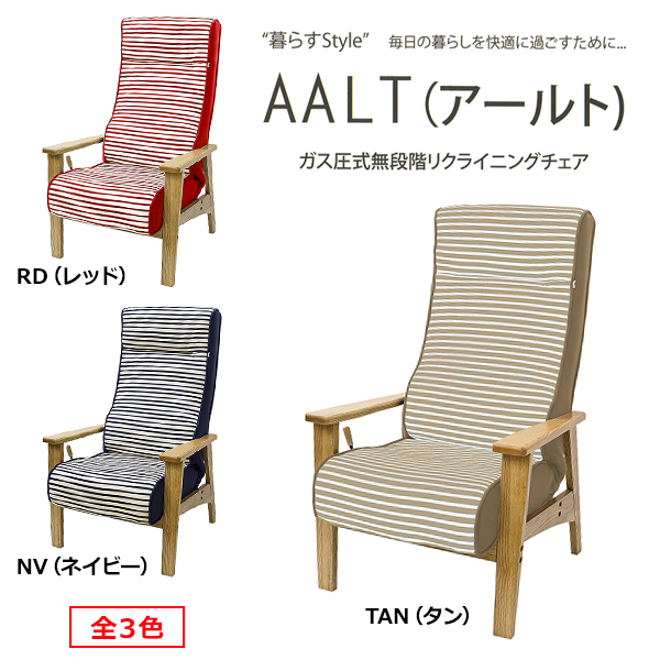 レバー式ガス圧無段階リクライニングチェア AALT(アールト)|代引不可|リクライニング リクライニングチェア リビング チェア チェアー 椅子 イス ローチェア ソファ 1人掛け パーソナルチェア