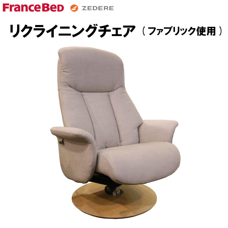 ファブリック リクライニングチェア BELLA FABRICK PCパーソナルチェア グレー色 リクライニング椅子 チェア 椅子 座面回転 ファブリック張地 オットマン付 肘掛けハイバックチェア リラックスチェア