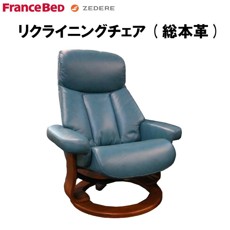 総本革 リクライニングチェア BELLA パーソナルチェア ブルー色 水色 リクライニングチェアブルー 本革椅子 本革リクライニングチェア パーソナルチェア本革 リクライニングチェア本革 本革椅子 本革チェア 座面回転 肘掛け オットマン付