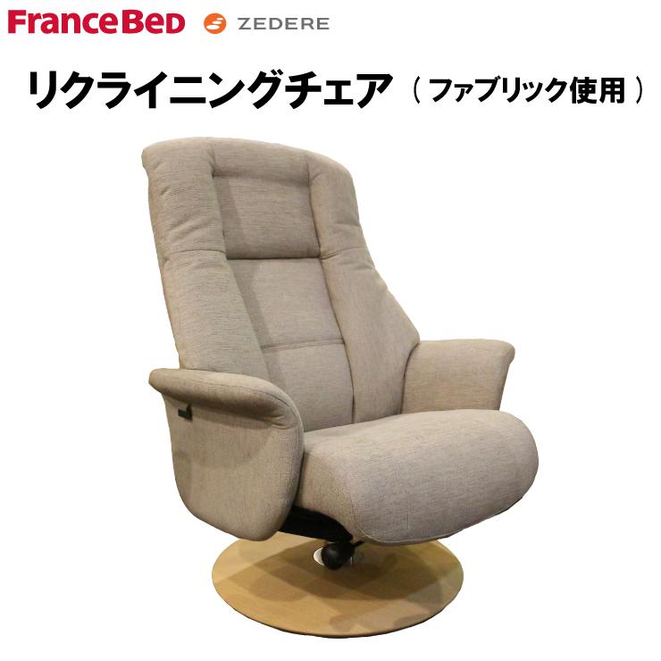 ファブリック リクライニングチェア SCANIA パーソナルチェア ベージュ色 リクライニング椅子 チェア 椅子 座面回転 ファブリック張地 オットマン付 肘掛けハイバックチェア リラックスチェア