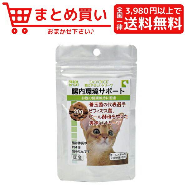 【税込3980円以上で全国一律送料無料】 ヴォイス Dr.Voice 猫にやさしいトリーツ 腸内環境サポート 20g 猫 おやつ ふりかけタイプ