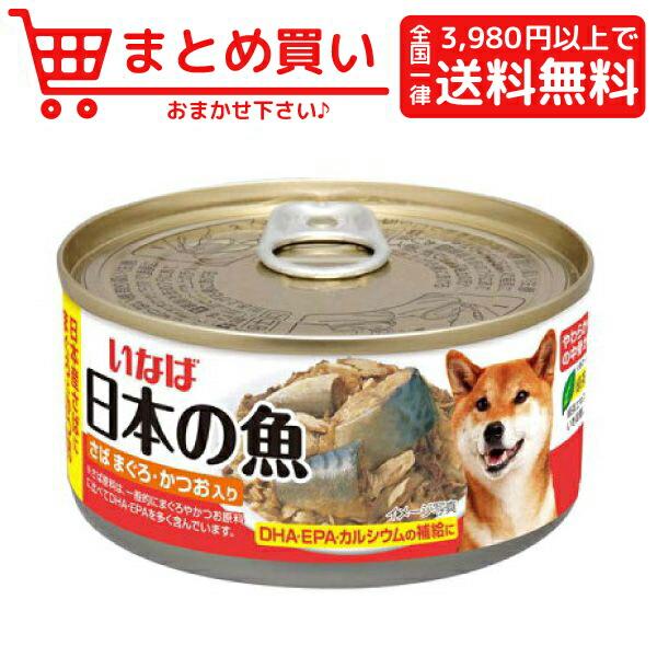 高級品 税込3980円以上で全国一律送料無料 4%OFFクーポン配布中 いなば ペット 売却 日本の魚 さば かつお入り 170g 缶 まぐろ 4901133003479 犬