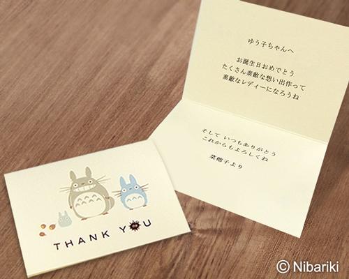 【となりのトトロ】ジブリトトロのごあいさつパーティメッセージカード席札結婚