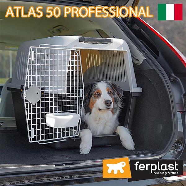 イタリアferplast社製 アトラス 50 atlas 50 大型犬用 キャリー ペットキャリー 犬 ゲージ 飛行機IATA航空輸送基準をクリア