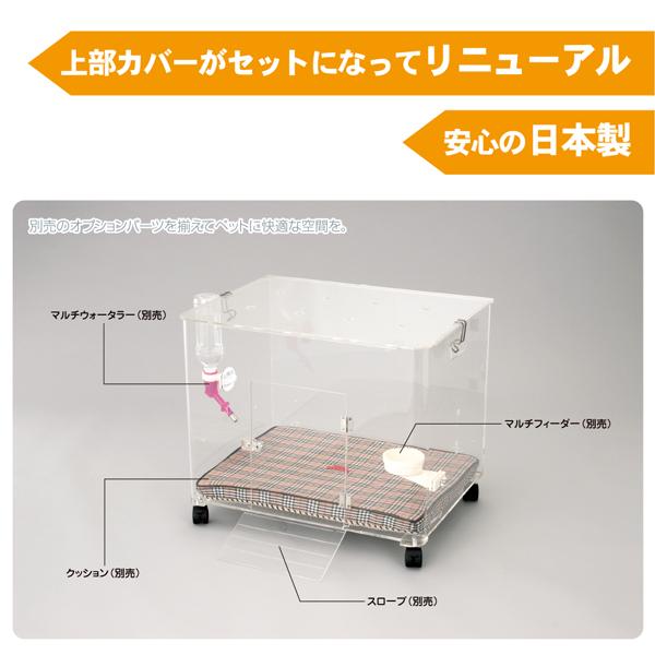 日本製 アクリルハウス クリスタルパレス 上部カバー付き ゲージ