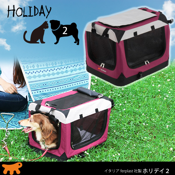 送料無料 イタリアferplast社製 ホリデイ 2 犬 猫 折りたたみテント ハウス ソフトクレート 小型犬 猫【smtb-k】【w3】