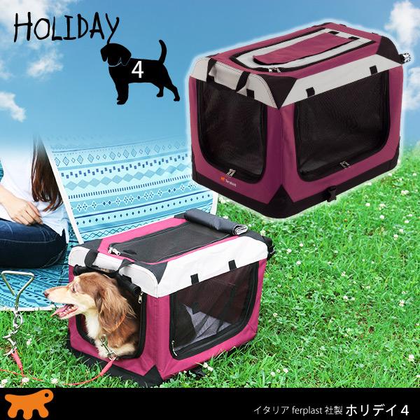 送料無料 イタリアferplast社製 ホリデイ 4 犬 猫 折りたたみ テント ハウス ソフトクレート 小型犬 中型犬【smtb-k】【w3】