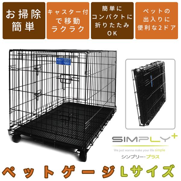 送料無料 SIMPLY シンプリー メゾン 犬 ゲージ サークル ケージ キャスター付 いぬ ペット用 DMM36 Lサイズ