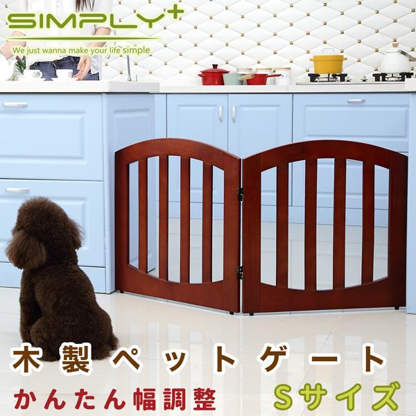 送料無料 SIMPLY シンプリー シールド ラグジュアリー 木製ゲート ペットゲート バリアゲート 2パネル 犬 ドッグ ペット用 FWW-2Panels