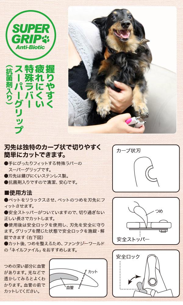 ネイルクリッパー M 爪切り つめきり ペット用 小型犬 中型犬 NC-M2