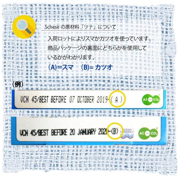 Schesir~シシア~>キャットグレインフリースープ85g