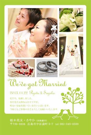 「結婚報告はがき」33 Kissing Bird(ライム)(50枚)【ファルベオリジナル!】(私製はがき)