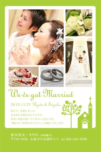 「結婚報告はがき」35 WhiteChapel(ライム)(50枚)【ファルベオリジナル!】(私製はがき)