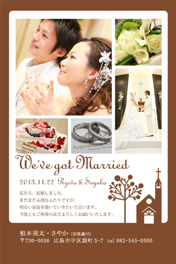 「結婚報告はがき」36 WhiteChapel(ブラウン)(50枚)【ファルベオリジナル!】(私製はがき)