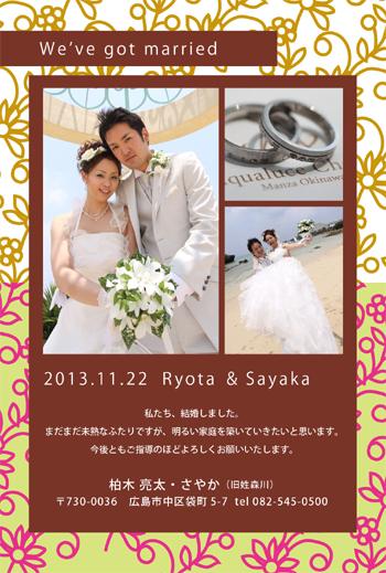 「結婚報告はがき」39 ブローテ(ライム)(50枚)【ファルベオリジナル!】(私製はがき)