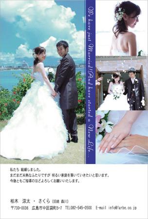「結婚報告はがき」24 ブルー(50枚)【ファルベオリジナル!】(私製はがき)