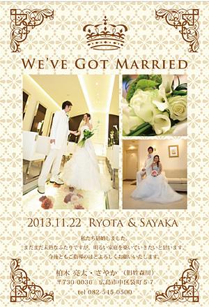「結婚報告はがき」51 クラウン(クリームゴールド)【ファルベオリジナル!】(私製はがき)