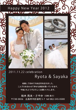 【結婚報告はがき兼年賀状】37ブローテブルーお年玉付年賀ハガキ代含