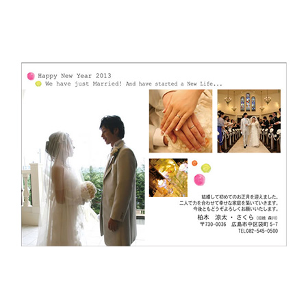 【結婚報告はがき兼年賀状】08(50枚)お年玉付年賀ハガキ代含