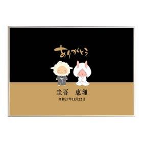 「メッセージボード」寄書きウェルカムボード 干支(着物)(60名様用)/結婚式二次会ウェルカムボード