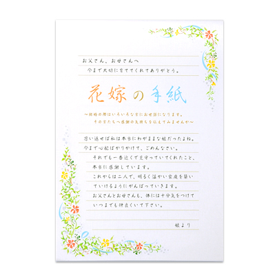 Farbesis Rakuten Global Market Gifts For The Parents To The