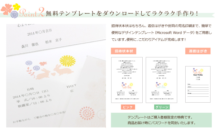 farbesis rakuten global market paper items template with wedding