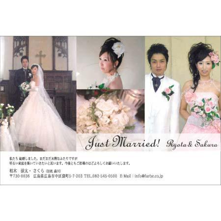 「結婚報告はがき」05 ホワイト(50枚)【ファルベオリジナル!】(私製はがき)