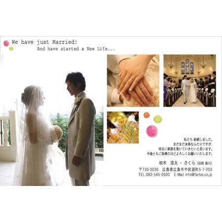 「結婚報告はがき」08(50枚)【ファルベオリジナル!】(私製はがき)