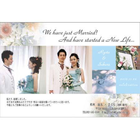 「結婚報告はがき」11 ライトブルー(50枚)【ファルベオリジナル!】(私製はがき)