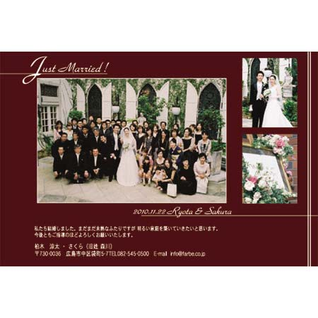 「結婚報告はがき」30 ボルドー(50枚)【ファルベオリジナル!】(私製はがき)