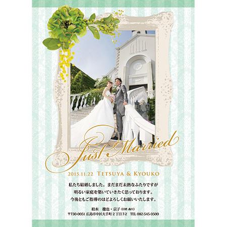 「結婚報告はがき」WP-71(フレーム)(50部)【ファルベオリジナル!】(私製はがき)