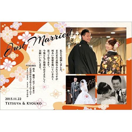 「結婚報告はがき」WP-75(ことほぎ)(50部)【ファルベオリジナル!】(私製はがき)