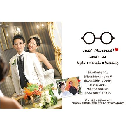 「結婚報告はがき」WP-A09 めがね(50部)【ファルベオリジナル!】(私製はがき)
