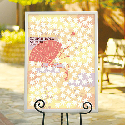 寄せ書きメッセージボード「もみじ」【B2サイズ(120名様用)】/パーティー/イベント結婚式