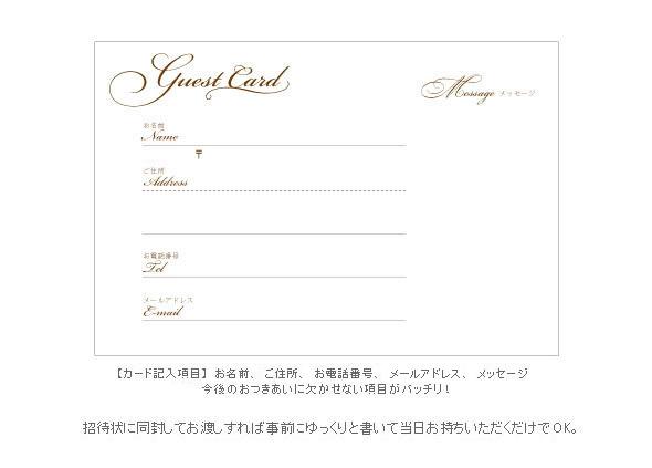 芳名カード(1枚)