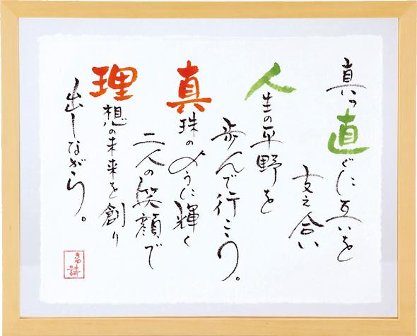 「詩・ポエムウェルカムボード」 名詩「ちぎり和紙タイプ(ウェルカムボード用)」/結婚式