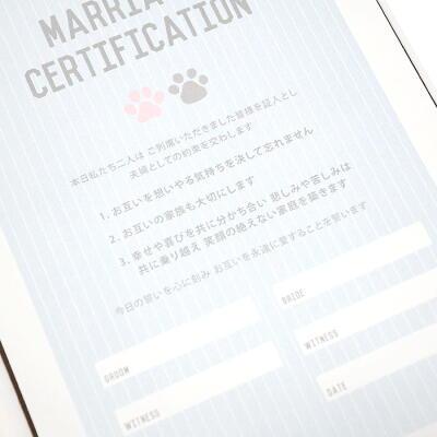 結婚式 ゲスト参加型 「にくきゅう キャット」 (人前式) 結婚証明書