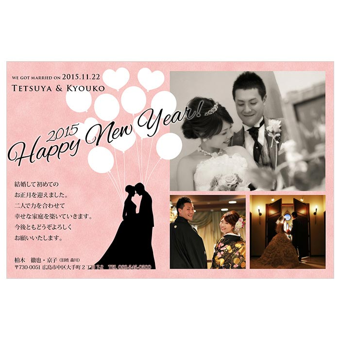 【結婚報告はがき兼年賀状】NP-70(シルエット)(50部)お年玉付年賀ハガキ代含