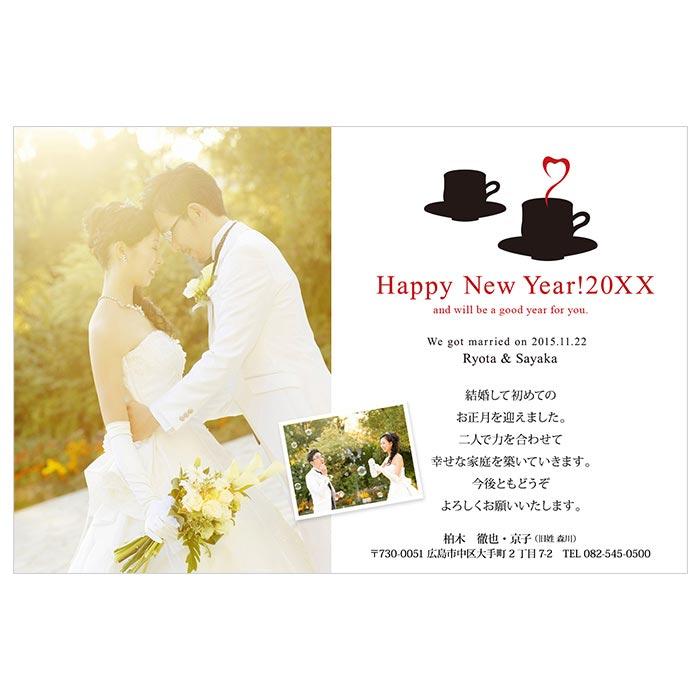 【結婚報告はがき兼年賀状】NP-A06(2cups)(50部)お年玉付年賀ハガキ代含