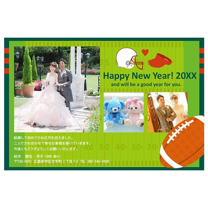 【結婚報告はがき兼年賀状】NP-S14(アメフト)(50部)お年玉付年賀ハガキ代含