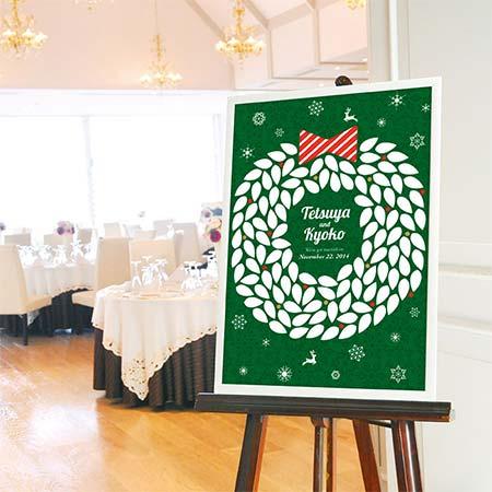 「クリスマスリースグリーン」【B2サイズ(115名様用)】【ゲスト参加型】寄せ書きメッセージボード/結婚式