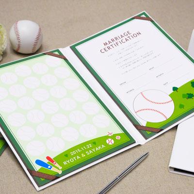 結婚証明書 「ベースボール」 ゲスト参加型(人前式) 結婚式